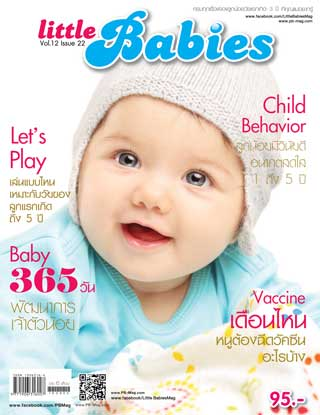 little-babies-august-2018-january-2019-หน้าปก-ookbee