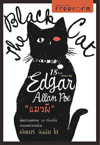 หน้าปก-แมวผี-รวมเรื่องสั้นเอ็ดการ์-อัลลัน-โป-ookbee