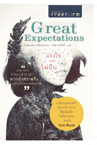 หน้าปก-great-expectations-epub-ookbee