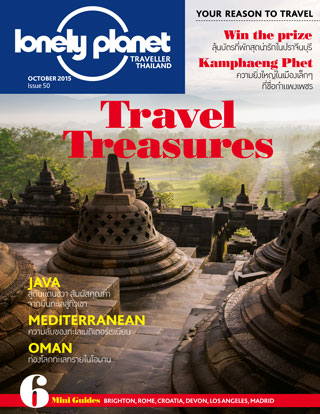 lonely-planet-october-2015-หน้าปก-ookbee