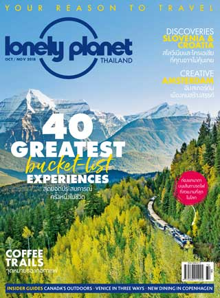 หน้าปก-lonely-planet-october-november-2018-ookbee