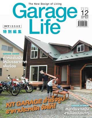 หน้าปก-garage-life-november-december-2013-ookbee