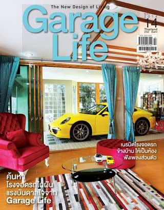 Garage-life-หน้าปก-ookbee