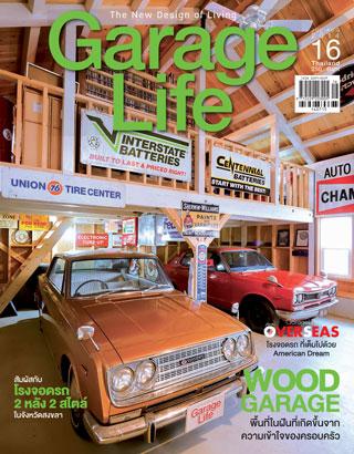 หน้าปก-garage-life-july-august-2014-ookbee