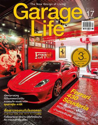 หน้าปก-garage-life-september-october-2014-ookbee