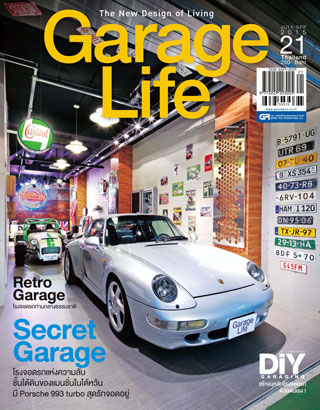 หน้าปก-garage-life-jul-sep-2015-ookbee