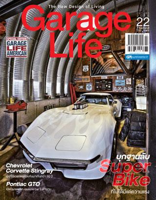หน้าปก-garage-life-oct-dec-2015-ookbee