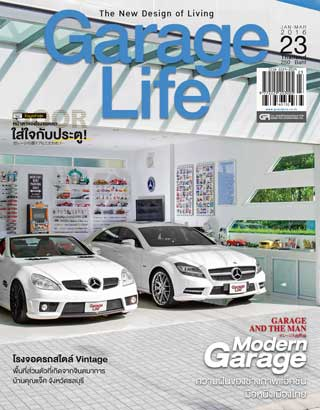 หน้าปก-january-march-2016-ookbee