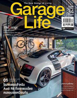 หน้าปก-garage-life-april-june-2019-ookbee