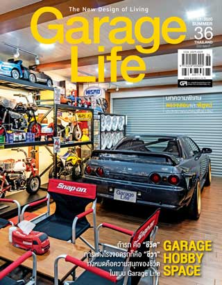 หน้าปก-garage-life-january-2020-summer-ookbee
