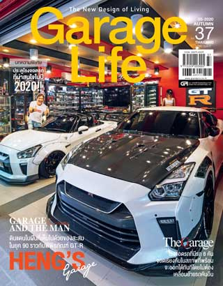 หน้าปก-garage-life-may-2020-autumn-ookbee