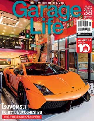 หน้าปก-garage-life-october-2020-spring-ookbee