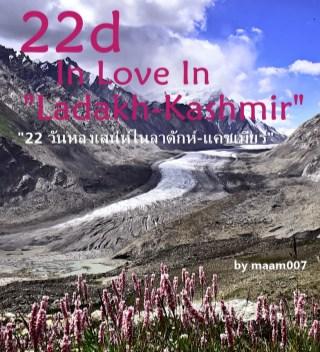 22d-in-love-in-ladakh-kashmir-หน้าปก-ookbee