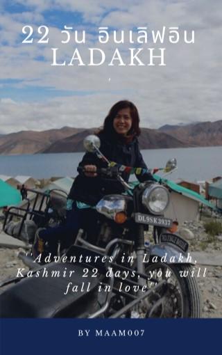 หน้าปก-22d-in-love-in-ladakh-kashmir-ookbee