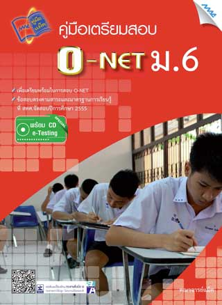 หน้าปก-คู่มือเตรียมสอบ-o-net-ม6-ookbee