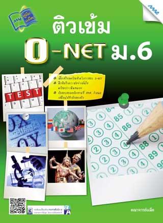 หน้าปก-ติวเข้ม-o-net-ม6-ookbee