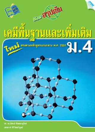 หน้าปก-new-สรุปเข้มเคมีพื้นฐานและเพิ่มเติม-ม4-ookbee