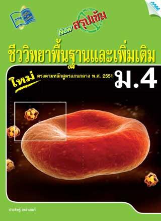 หน้าปก-new-สรุปเข้มชีววิทยาพื้นฐานและเพิ่มเติม-ม4-ookbee