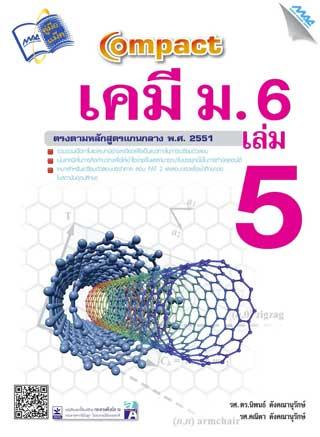 Compact-เคมี-ม.6-เล่ม-5-หน้าปก-ookbee
