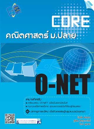 หน้าปก-core-o-net-คณิตศาสตร์-มปลาย-ookbee