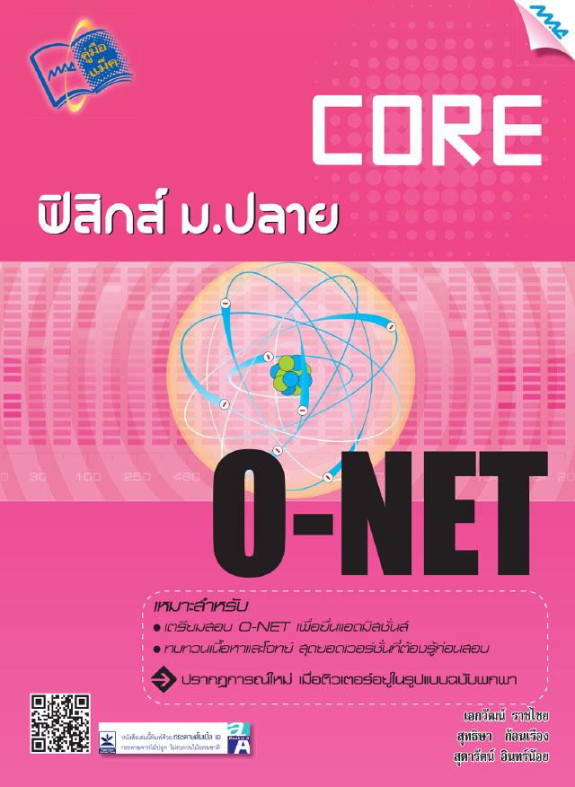 หน้าปก-core-o-net-ฟิสิกส์-มปลาย-ookbee