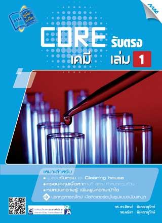 หน้าปก-core-รับตรง-เคมี-1-มปลาย-ookbee