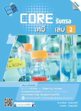 หน้าปก-core-รับตรง-เคมี-2-มปลาย-ookbee