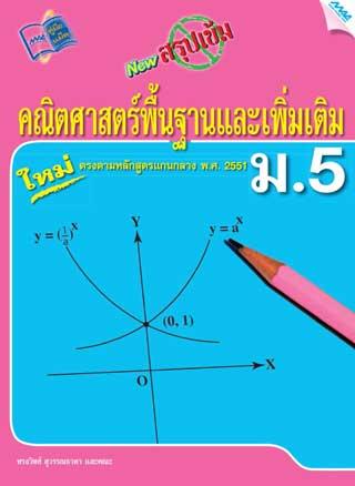 หน้าปก-new-สรุปเข้มคณิตศาสตร์พื้นฐานและเพิ่มเติม-ม5-ookbee