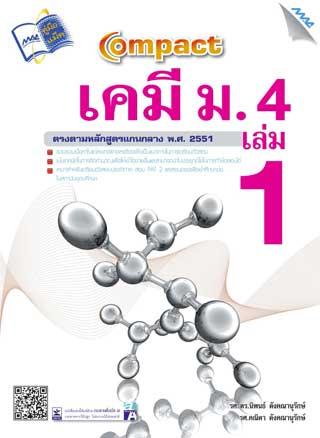 Compact-เคมี-ม.4-เล่ม-1-หน้าปก-ookbee