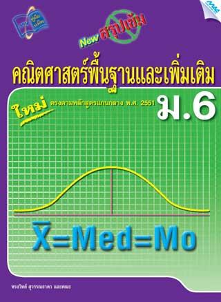 หน้าปก-new-สรุปเข้มคณิตศาสตร์พื้นฐานและเพิ่มเติม-ม6-ookbee