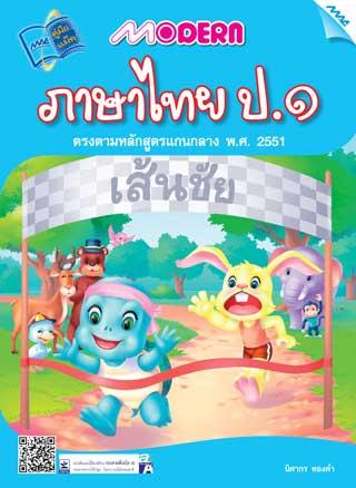 Modern-ภาษาไทย-ป.1-หน้าปก-ookbee