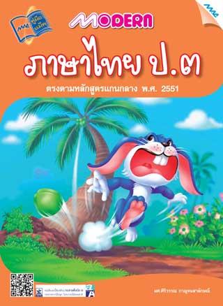 Modern-ภาษาไทย-ป.3-หน้าปก-ookbee