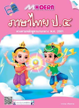 Modern-ภาษาไทย-ป.4-หน้าปก-ookbee