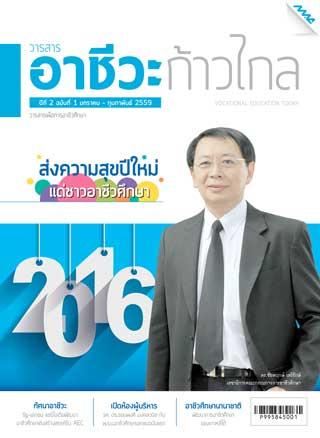 หน้าปก-วารสารอาชีวะก้าวไกล-ปีที่-2-ฉบับที่-1-ookbee