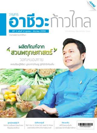 หน้าปก-วารสารอาชีวะก้าวไกล-ปีที่-1-ฉบับที่-4-ookbee