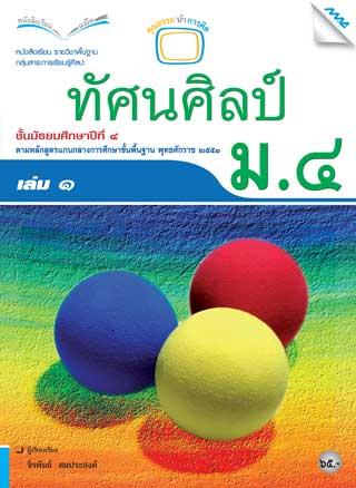หน้าปก-หนังสือเรียนทัศน์ศิลป์-ม4-เล่ม-1-ookbee