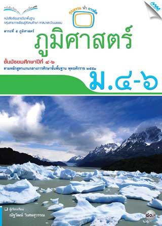 หน้าปก-หนังสือเรียนภูมิศาสตร์-ม4-6-ookbee