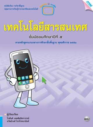 mac-ict-เทคโนโลยีสารสนเทศ-ม5-หน้าปก-ookbee