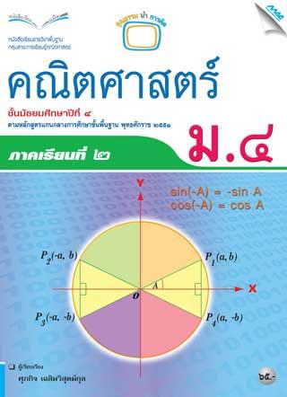 หน้าปก-หนังสือเรียนคณิตศาสตร์พื้นฐาน-ม4-เทอม-2-ookbee