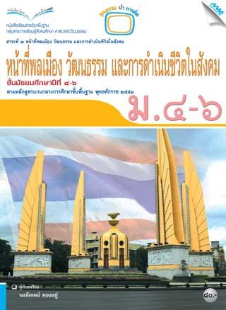 หน้าปก-หนังสือเรียนหน้าที่พลเมืองฯ-ม4-6-ookbee