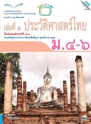 หน้าปก-หนังสือเรียนประวัติศาสตร์ไทย-ม4-6-ookbee