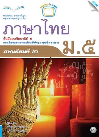 หน้าปก-หนังสือเรียนภาษาไทย-ม5-เทอม-2-ookbee