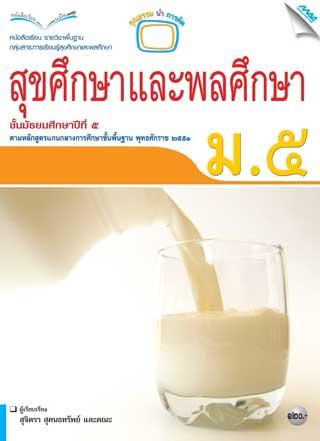 หน้าปก-หนังสือเรียนสุขศึกษาและพลศึกษา-ม5-ookbee