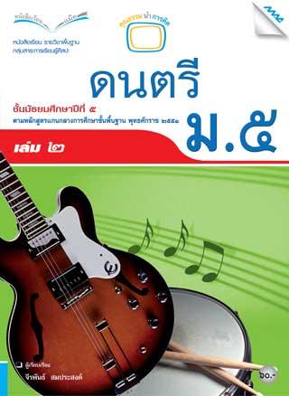 หน้าปก-หนังสือเรียนดนตรี-ม5-เล่ม-2-ookbee