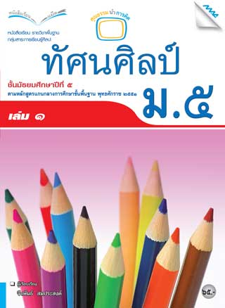 หน้าปก-หนังสือเรียนทัศน์ศิลป์-ม5-เล่ม-1-ookbee