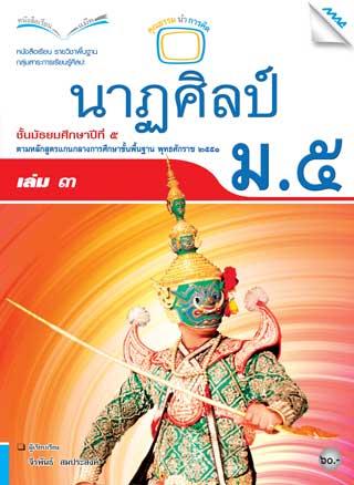 หน้าปก-หนังสือเรียนนาฏศิลป์-ม5-เล่ม-3-ookbee