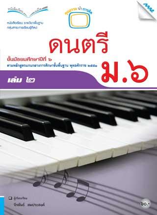 หน้าปก-หนังสือเรียนดนตรี-ม6-เล่ม-2-ookbee