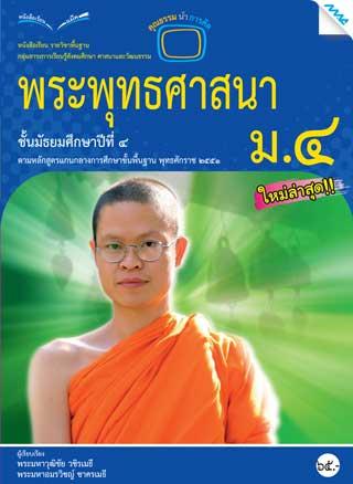 หน้าปก-หนังสือเรียนพระพุทธศาสนา-ม4-ต่ออญ51-ookbee