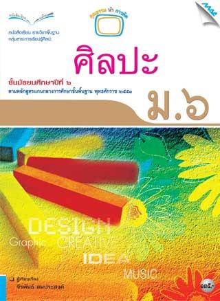 หน้าปก-หนังสือเรียนศิลปะ-ม6-ต่ออญ51-ookbee