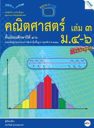 หน้าปก-หนังสือเรียนคณิตศาสตร์พื้นฐาน-ม4-6-เล่ม-3-ookbee